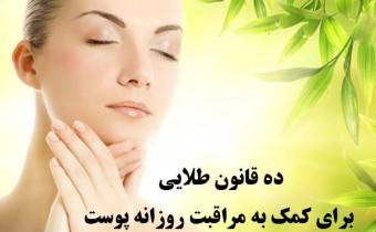10قانون-طلایی-برای-مراقبت-پوست